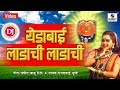 Yedabai Ladachi | Dj Marathi Song | Sumeet Music