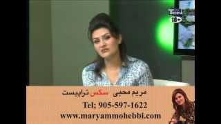 Maryam Mohebbiآماده سازی جنسی بخش اول