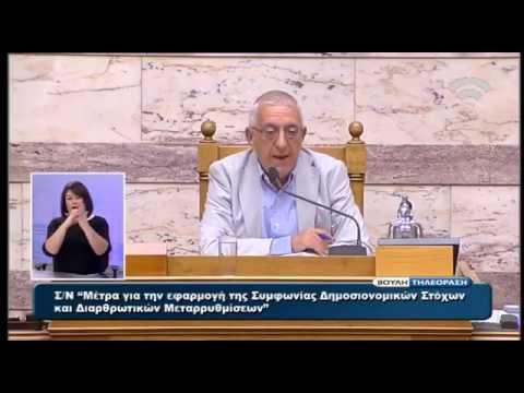 Βουλή: Ονομαστική ψηφοφορία τα μεσάνυχτα για το πολυνομοσχέδιο