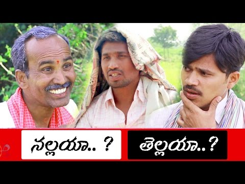 Video నల్లయా..? తెల్లయా..? | Nallaya Tellaya | Village Comedy Show | Praveen Boddula download in MP3, 3GP, MP4, WEBM, AVI, FLV January 2017