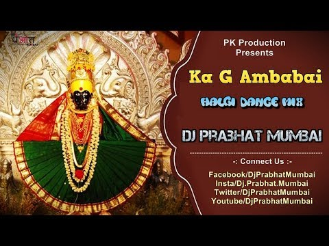Video Ka G Amba Bai | Halgi Dance Mix | Dj Prabhat Mumbai download in MP3, 3GP, MP4, WEBM, AVI, FLV January 2017