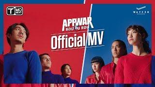 Video BOOM BOOM CASH - Keep Going (App War Version)【Ost.App War แอปชนแอป】 MP3, 3GP, MP4, WEBM, AVI, FLV Agustus 2018