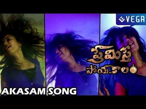 Premisthe Poye Kalam akasam song - Praveen,Shwetha