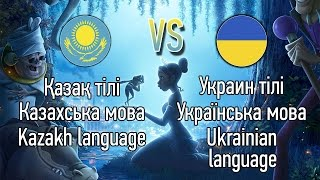 The Princess and the Frog - Almost There Kazakh vs Ukrainian қазақ мультфильмдер.