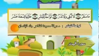 المصحف المعلم للشيخ القارىء محمد صديق المنشاوى سورة المدثر كاملة جودة عالية