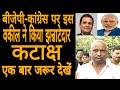 Download Lagu बीजेपी-कांग्रेस पर इस वकील का झन्नाटेदार कटाक्ष। एक बार जरूर देखें। कौन जीतेगा 2019।Modi Vs Rahul । Mp3 Free