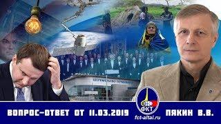 Валерий Пякин. Вопрос-Ответ от 11 марта 2019 г.
