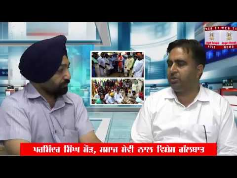 Special Interview with Samaj Sewi Parminder Singh Mour (видео)