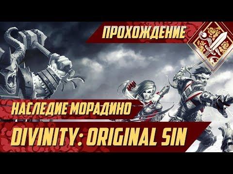 Наследие Морадино - Divinity Original Sin #68