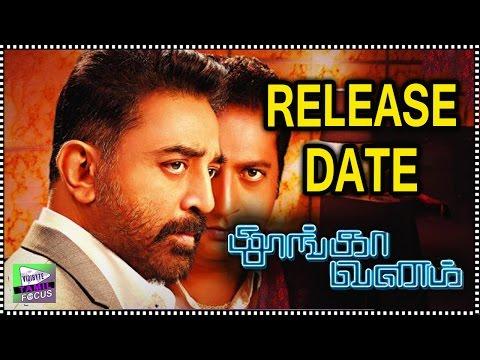 Thoongavanam Tamil Movie Release Date Confirmed || Kamal Haasan,Trisha - Tamil Focus