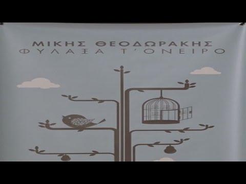 Φαραντούρη, Μάλαμας, Χαρούλης, Iωαννίδης συμπράττουν σε τραγούδια Θεοδωράκη