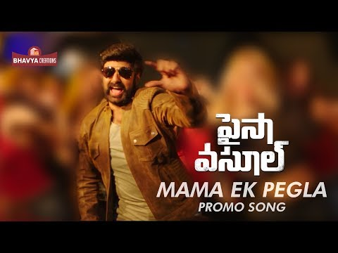 Mama Ek Peg La Song Promo Paisa Vasool | Balakrishna | Puri Jagannadh | Shriya Saran | #NBK101