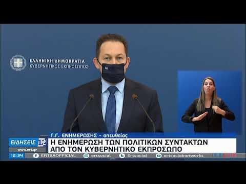 Στ. Πέτσας: Μονομερής και αυθαίρετη η κίνηση της Τουρκίας | 19/10/20 | ΕΡΤ