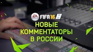 Новые комментаторы в России