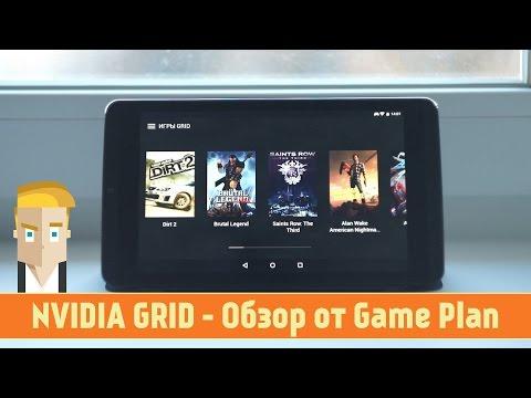 NVIDIA GRID - Обзор от Game Plan (видео)