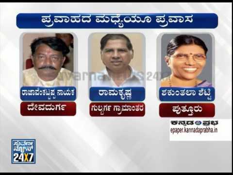Karnataka MLAs foreign trip despite flood satitution | No humanity for politicians