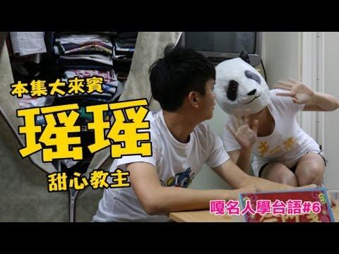 嘎名人學台語第6集-蔡阿嘎X郭書瑤!!