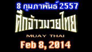 Suk Chaw Muay Thai 8 February 2014 - Thai Sport