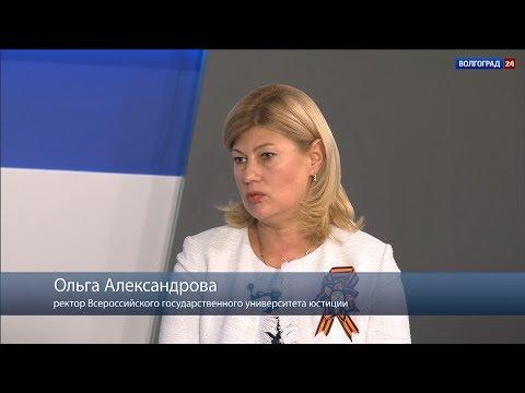 Ольга Александрова, ректор Всероссийского государственного университета юстиции