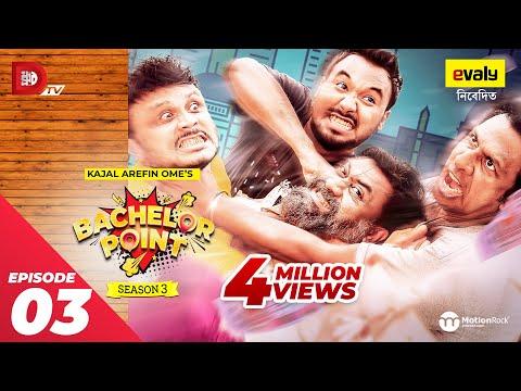 Bachelor Point | Season 3 | EPISODE- 03 | Kajal Arefin Ome | Dhruba Tv Drama Serial