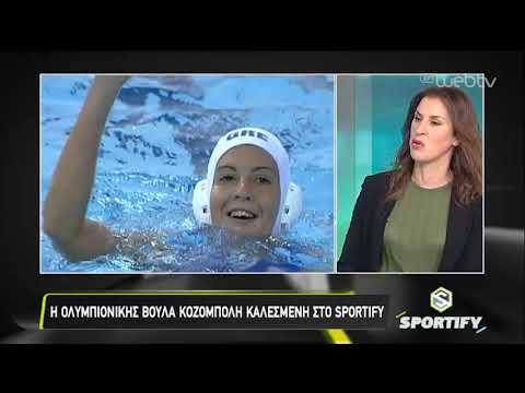 Η Ολυμπιονίκης Βούλα Κοζομπόλη στο «Sportify» | 8/2/2019 | ΕΡΤ