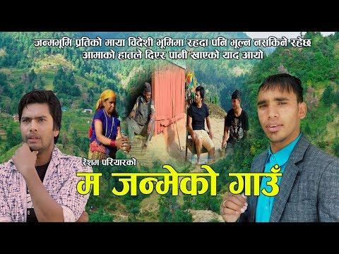 (म जन्मेकाे गाउँ || New Nepali Lok song 2074 || Resham Pariyar & Buddhabir Thapa - Duration: 13 minutes.)