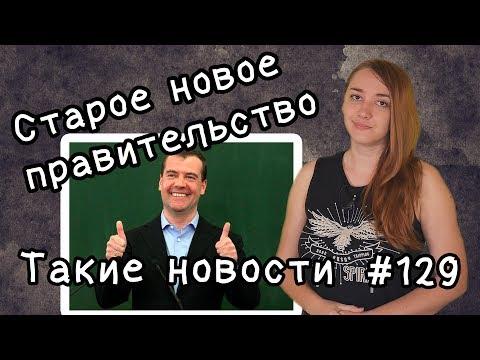 Старое новое правительство  Такие новости №129 - DomaVideo.Ru