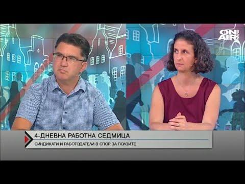 Четиридневна работна седмица – твърде авангардно за България