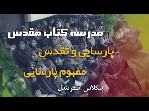 مدرسه کتاب مقدس - سری سوم- پارسایی و تقدس - قسمت اول