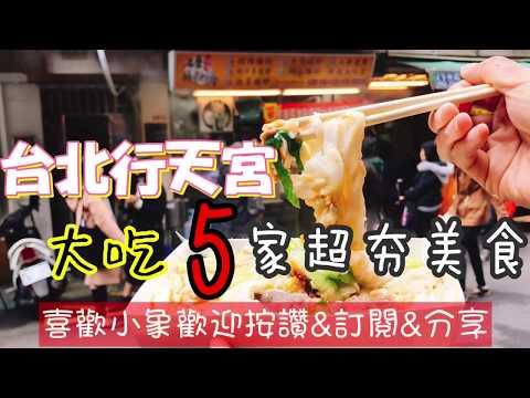 台北行天宮  大吃 5 家超夯美食,巷弄小吃一起吃遍喔