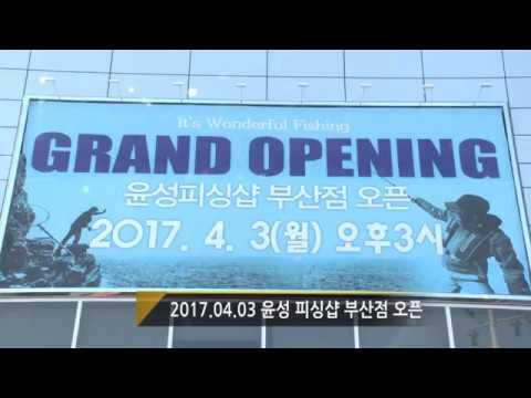 윤성 피싱샵 부산 직영점 오픈