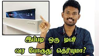 இப்படி ஒரு டிவி வர போகுது தெரியுமா? |  LG's rollable OLED TV - Complete Details | Tamil | Tech Boss