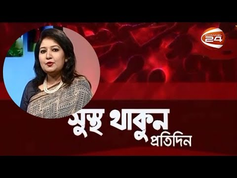 গর্ভাবস্থায় ডেঙ্গু জ্বর | সুস্থ থাকুন প্রতিদিন | 24 August 2019
