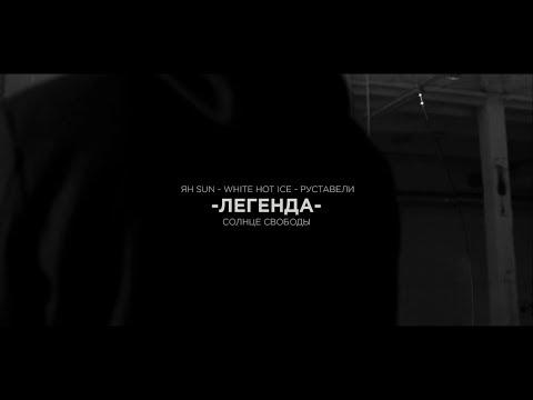 Солнце Свободы /Руставели, Ян Sun, White Hot Ice/ - Легенда