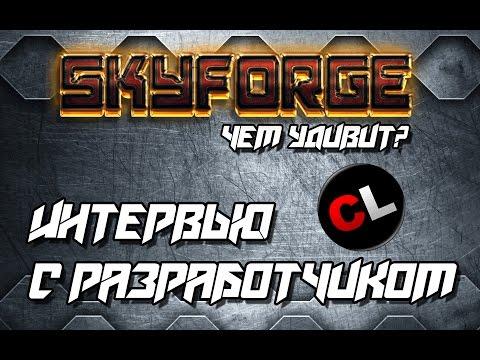 Skyforge: чем удивит? Интервью с разработчиком (Игромир 2014)