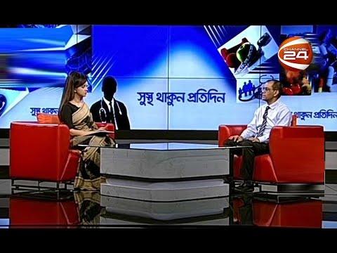 করোনাকালে ডেংঙ্গুর প্রকোপ   সুস্থ থাকুন প্রতিদিন   2 May 2020