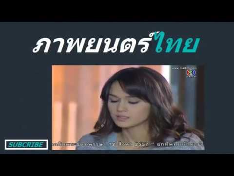 Rark Boon 11 part 9 part 1 เสน่หาสัญญาแค้น ตอนที่   Sanaeha Sanya Kaen   กรกฎาคม (видео)