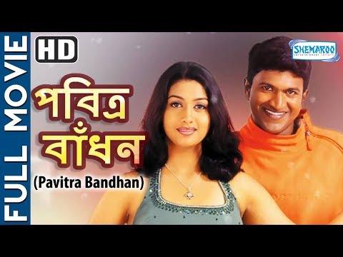 Pavitra Bandhan (HD) - Superhit Bengali Film - Puneeth Rajkumar - Rakshita - Avinash