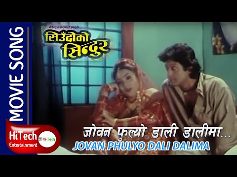 (Joban Phulyo Dali Dali Ma | Nepali Movie Song | Nepali Movie Siudo Ko Sindor | Niruta Singh - Duration: 4 minutes, 50 seconds.)