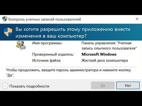 кем как вернуть права вдминистратора windows 7 почему