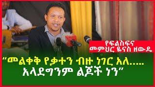 """""""መልቀቅ የቃተን ብዙ ነገር አለ…አላደግንም ልጆች ነን""""  የፍልስፍና መምህር ዬናስ ዘውዴ  Yonas Zewede  Ethiopia"""