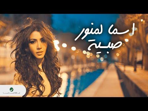 """اسمع- أسما لمنور تطرح أولى أغاني ألبومها الجديد """"صبية"""""""