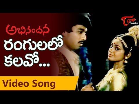 Video Abhinandana Songs - Rangulalo Kalavo - Karthik - Sobhana - Melody Song download in MP3, 3GP, MP4, WEBM, AVI, FLV January 2017