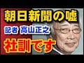 【新聞記者】高山正之氏、朝日新聞は安倍潰しに躍起と理路整然と裏暴露!「経営上の方針であり社訓」発言