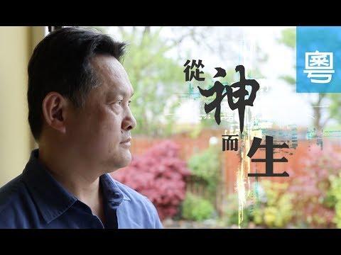 電視節目 TV1472 從神而生 (HD粵語) (蘇格蘭系列)