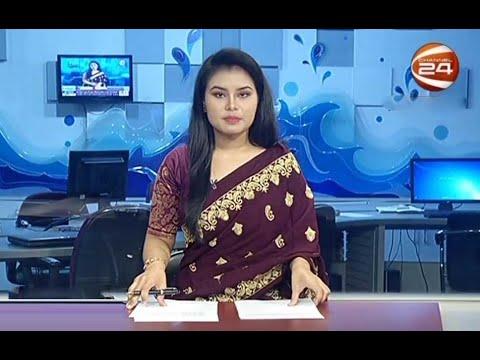 চট্টগ্রাম 24 | Chottogram 24 | 25 May 2020