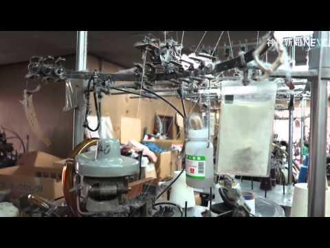 靴下の一大生産地 兵庫・加古川の工場を訪ねた