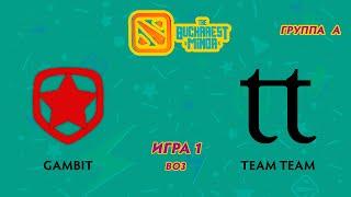 Gambit vs TeamTeam (карта 1), The Bucharest Minor | Группа А