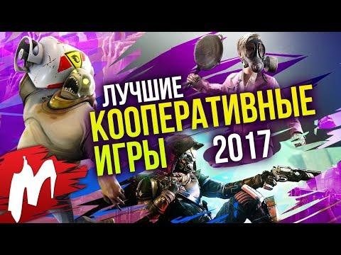 Лучшие КООПЕРАТИВНЫЕ-ИГРЫ 2017   Итоги года - игры 2017   Игромания