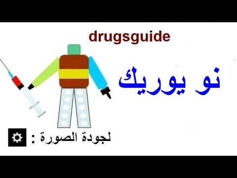 نو يوريك علاج النقرس No-Uric - Gout